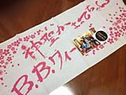 Bb_kamattechan