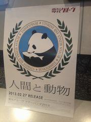 Tour_panda1