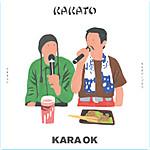 Karaok_kakato_2