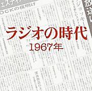 Radio1967