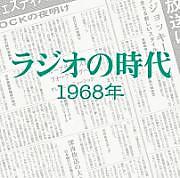 Radio1968