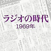 Radio1969