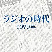 Radio1970