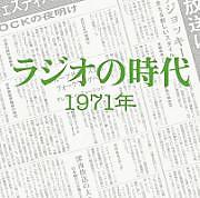Radio1971