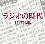 Radio1972