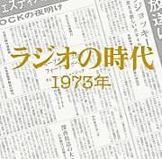 Radio1973