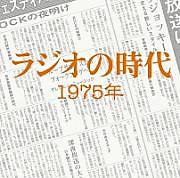Radio1975