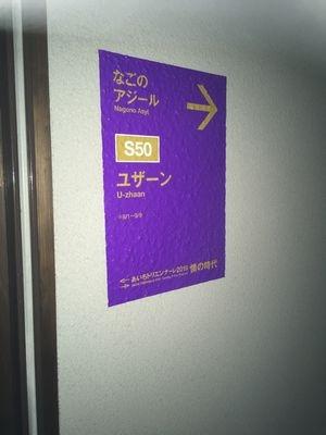 Uzhaan_aichi3