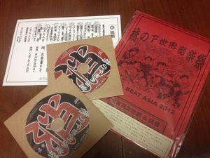 Hashinoshita_cd_dvd